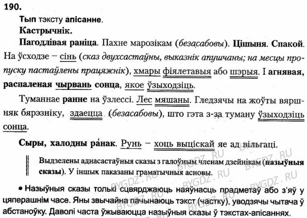 Решебник по белорусской литературе 8 класс ответы на вопросы лазарук